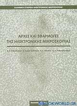 Αρχές και εφαρμογές της ηλεκτρονικής μικροσκοπίας