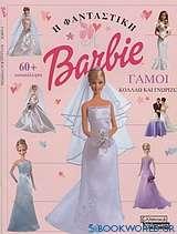 Barbie: Γάμοι