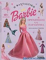 Barbie: Πριγκίπισσες και παραμύθια