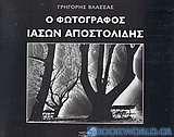 Ο φωτογράφος Ιάσων Αποστολίδης