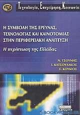 Η συμβολή της έρευνας, τεχνολογίας και καινοτομίας στην περιφερειακή ανάπτυξη