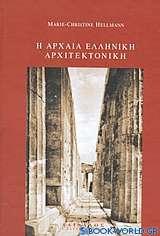 Η αρχαία ελληνική αρχιτεκτονική