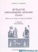 Βυζάντιο, μεσαιωνικός κόσμος, ισλάμ