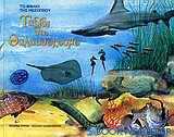 Ταξίδι στο θαλασσόκοσμο