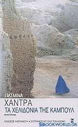 Τα χελιδόνια της Καμπούλ