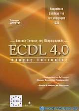 ECDL 4.0 βασικές ένννοιες της πληροφορικής