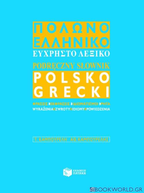 Πολωνο-ελληνικό εύχρηστο λεξικό