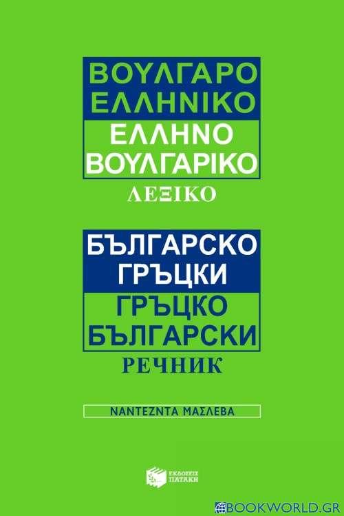 Βουλγαροελληνικό, ελληνοβουλγαρικό λεξικό