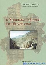 Τα χειρόγραφα του Κουμράν και η θεολογία τους