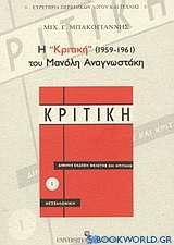 Η Κριτική (1959-1961) του Μανόλη Αναγνωστάκη