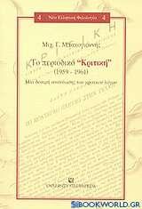 Το περιοδικό Κριτική (1959-1961)