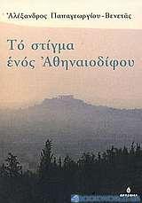 Το στίγμα ενός Αθηναιοδίφου