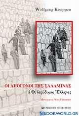 Οι απόγονοι της Σαλαμίνας ή οι βαρύθυμοι Έλληνες