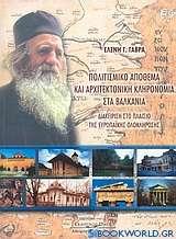 Πολιτισμικό απόθεμα και αρχιτεκτονική κληρονομιά στα Βαλκάνια