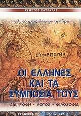 Οι Έλληνες και τα συμπόσιά τους