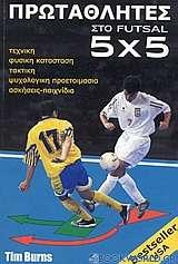 Πρωταθλητές στο Futsal 5Χ5