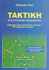 Τακτική στο σύγχρονο ποδόσφαιρο
