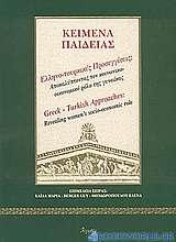 Ελληνο-τουρκικές προσεγγίσεις