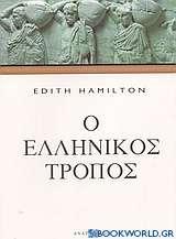 Ο ελληνικός τρόπος