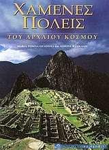 Χαμένες πόλεις του αρχαίου κόσμου