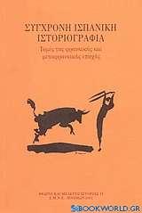 Σύγχρονη ισπανική ιστοριογραφία