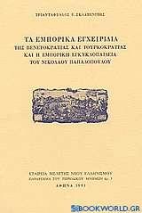 Τα εμπορικά εγχειρίδια της Βενετοκρατίας και Τουρκοκρατίας και η εμπορική εγκυκλοπαίδεια του Νικολάου Παπαδόπουλου