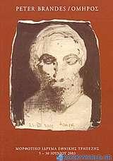 Οδύσσεια, ο Peter Brandes και ο Όμηρος
