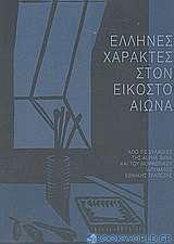 Έλληνες χαράκτες στον εικοστό αιώνα