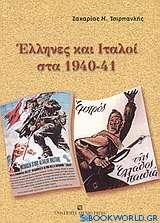 Έλληνες και Ιταλοί στα 1940-41
