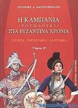 Η Καμπανία (Ρουμλούκι) στα βυζαντινά χρόνια