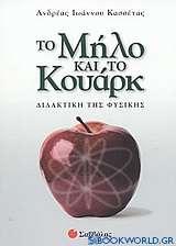 Το μήλο και το κουάρκ