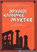 Αρχαίοι Έλληνες μύστες