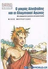 Ο μικρός Αλκιβιάδης και οι ολυμπιακοί αγώνες