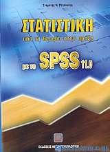 Στατιστική από τη θεωρία στην πράξη με το SPSS 11.0