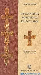Ο βυζαντινός πολιτισμός και οι Σλάβοι