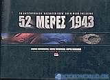 52 μέρες 1943