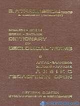 Αγγλο-ελληνικό, ελληνο-αγγλικό λεξικό γεωλογικών όρων