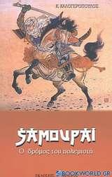Σαμουράι