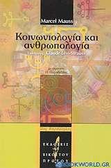 Κοινωνιολογία και ανθρωπολογία
