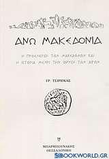 Άνω Μακεδονία