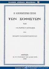 Η λογομαγειρική τέχνη των σοφιστών και ο κ. Γεώργιος Ν. Χατζιδάκης