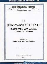 Η Κωνσταντινούπολις κατά τον 16ον αιώνα 1591-1596