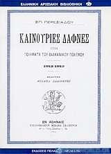 Καινούριες δάφνες ήτοι ποιήματα του βαλκανικού πολέμου 1912-1913