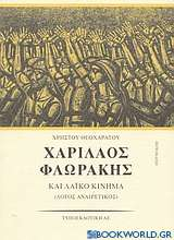 Χαρίλαος Φλωράκης και λαϊκό κίνημα