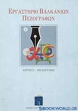 Εργαστήριο Βαλκάνιων πεζογράφων