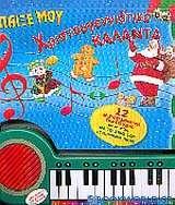 Παίξε μου χριστουγεννιάτικα κάλαντα