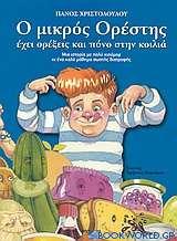 Ο μικρός Ορέστης έχει ορέξεις και πόνο στην κοιλιά