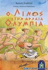 Ο Λίνος στην αρχαία Ολυμπία
