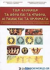 Των Ελλήνων τα άθλα και τα έπαθλα, αι παιδίαι και τα ορχήματα