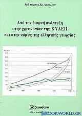 Από την διαρκή ανάπτυξη στην χρεωκοπίαν της ΚΥΔΕΠ και στην κάμψη της ελληνικής γεωργίας